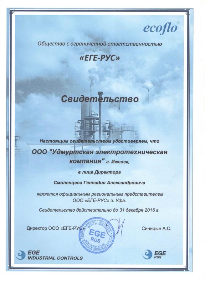Сертификат ЕГЕ-РУС
